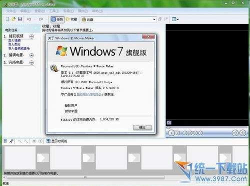 Windows Movie Maker v2.6 简体中文版