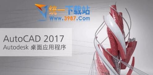 Autocad 2017 for mac下载